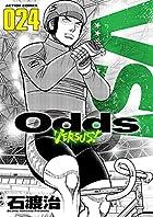 Odds VS! 第24巻
