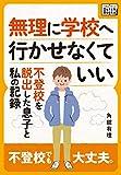 無理に学校へ行かせなくていい 〜不登校を脱出した息子と私の記録〜 (impress QuickBooks)
