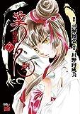 吸血姫美夕 朔 7 (7) (チャンピオンREDコミックス)