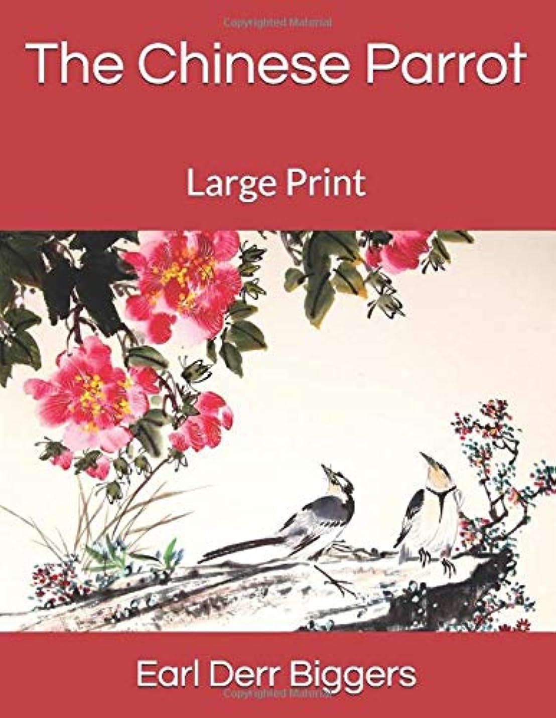 やけど晩餐証言するThe Chinese Parrot: Large Print