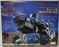 ラッツ 超次元戦隊 キャノッサ&デルファイターS-2