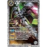 バトルスピリッツ CB13-034 ゲイツ[クルーゼ専用機] (M マスターレア) コラボブースター ガンダム 宇宙を駆ける戦士