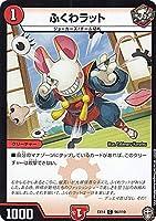 デュエルマスターズ DMEX14 96/110 ふくわラット (C コモン) 弩闘×十王超ファイナルウォーズ!!! (DMEX-14)