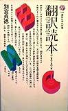 翻訳読本―初心者のための八章 (講談社現代新書 540)