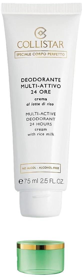 積分モンク愚かCollistar SPECIAL PERFECT BODY Multi active deodorant 24 hours Cream with rice milk alcohol free 75 ml [海外直送品] [並行輸入品]