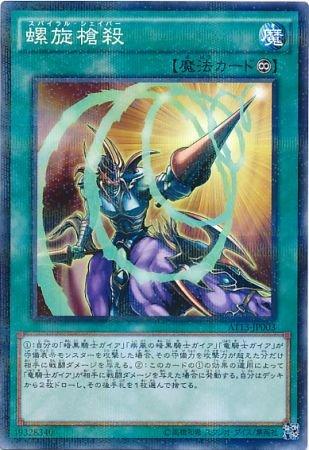 【シングルカード】AT13)螺旋槍殺/永続魔法/ノーマルパラレル AT13-JP003