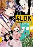 4LDK 3 (BRIDGE COMICS)