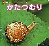 かたつむり (350シリーズ―いきものしゃしんえほん) 晋一, 武田
