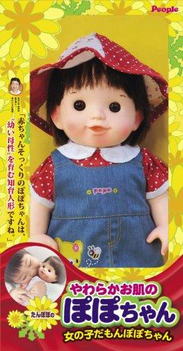 ぽぽちゃん お人形 やわらかお肌の女の子だもんぽぽちゃん デニムのジャンパースカート