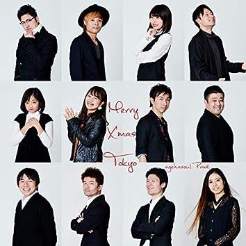 Merry X'mas Tokyo (feat. Yuri Ito, Manoa Fujii, Kazuya Murayama, Yuuka, Takashi, Hajime, Yossy, Bassy, Mr, Junki & Yukina)