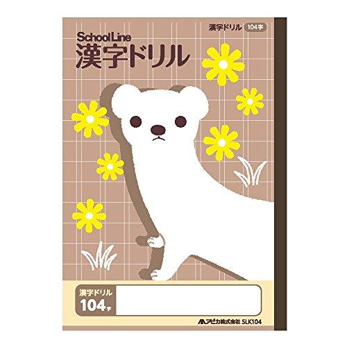 アピカ スクールキッズ 科目名入り 学習帳 漢字ドリル 104字 2個セット