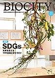 BIOCITY ビオシティ 78号 SDGs 未来を変える17の目標とまちづくり (78号)