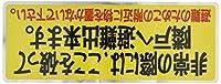 新協和 バルコニー避難ステッカー/避難器具ステッカー SK-10(A) 小文字 赤