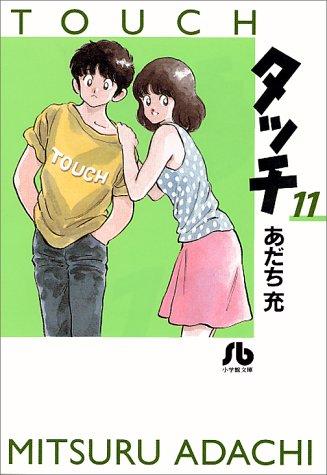 タッチ (11) (小学館文庫)