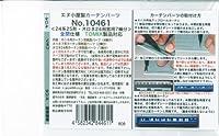 エヌ小屋 Nゲージ 10461 カーテン 24系25形 (全閉)