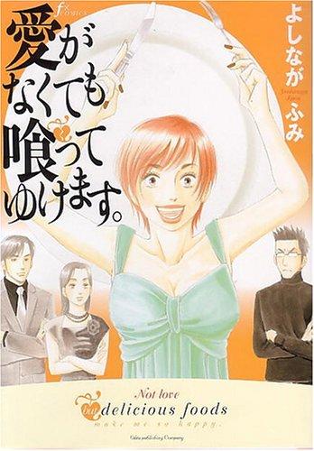 太田出版『愛がなくても喰ってゆけます。』