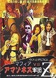 マフィア VS アマゾネス軍団 Z[DVD]