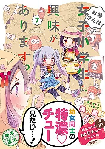 お姉さんは女子小学生に興味があります。 (7) (バンブー・コミックス)