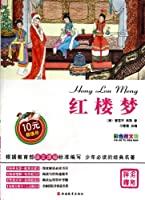 A Dream in Red Mansions (Chinese Edition)