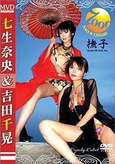 7000 NAO&CHIAKI 撫子 [DVD]