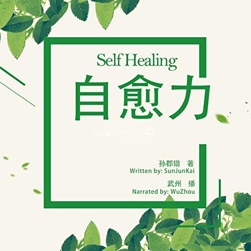 自愈力 - 自癒力 [Self Healing] cover art