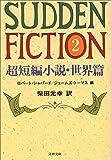 超短編小説・世界篇 Sudden Fiction 2 (文春文庫)