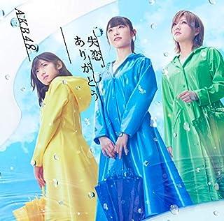【Amazon.co.jp限定】57th Single「失恋、ありがとう」【Type A】初回限定盤(オリジナル生写真+応募抽選ハガキ付き)