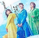 AKB48 57th Single「失恋、ありがとう」(Type A)初回限定盤