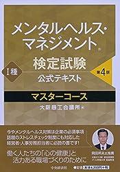 メンタルヘルス・マネジメント検定試験公式テキスト I種 マスターコース 第4版