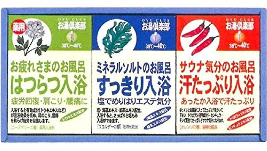 調和高層ビル強化五洲薬品 入浴用化粧品 お湯倶楽部ギフトセット (25g×5包)×3セット GOC-15 [医薬部外品]