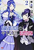 青薔薇姫のやりなおし革命記 2 (PASH! ブックス)