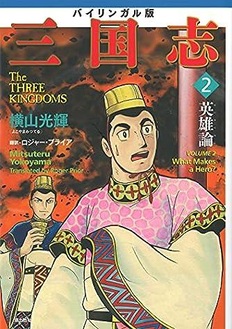 バイリンガル版 三国志2 英雄論 (希望コミックス)