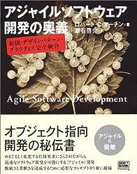 アジャイルソフトウェア開発の奥義 : 原則・デザインパターン・プラクティス完全統合