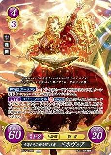 ファイアーエムブレム サイファ B22-041 至高の光で世を照らす者 ギネヴィア (SR スーパーレア) ブースターパック 第22弾 英雄たちの凱歌