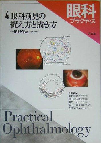眼科プラクティス (4) 眼科所見の捉え方と描き方