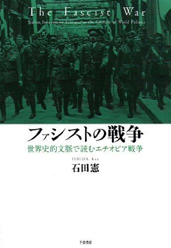 ファシストの戦争―世界史的文脈で読むエチオピア戦争