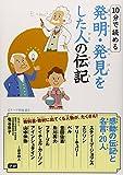 Jippun de yomeru hatsumei hakken o shita hito no denki : doryoku to hirameki tēmabetsu denki