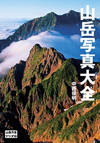山岳写真大全 山岳大全シリーズ