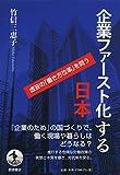 企業ファースト化する日本: 虚妄の「働き方改革」を問う