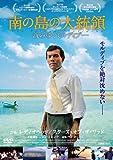 南の島の大統領 ―沈みゆくモルディブ― [DVD] image