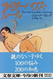 サイダーハウス・ルール〈上〉 (文春文庫)