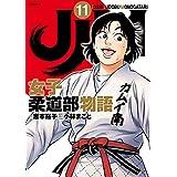 JJM 女子柔道部物語(11) (イブニングコミックス)