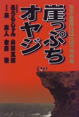 崖っぷちオヤジ―日本崖っぷち大賞完結編 (崖っぷちシリーズ)