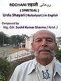 ROOHANI रूहानी روحانی ( SPIRITUAL ) (Urdu Shayari ( Rubaiyaat ) [ Poetry ] Book 9)