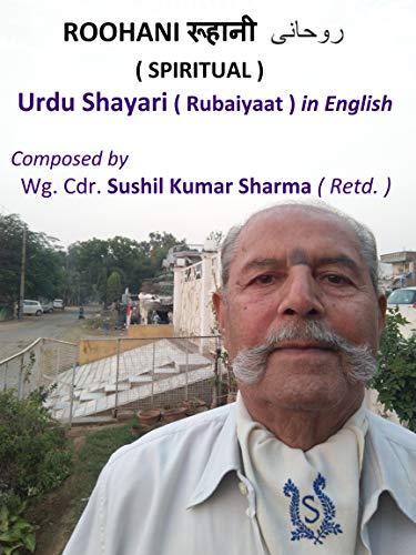 ROOHANI रूहानी روحانی ( SPIRITUAL ) (Urdu Shayari ( Rubaiyaat ) [ Poetry ] Book 9) (English Edition)