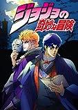 ジョジョの奇妙な冒険 Vol.7 DVD<通常版>[DVD]
