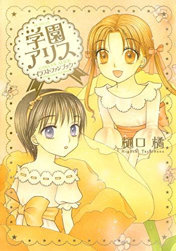 学園アリス イラストファンブック (花とゆめコミックススペシャル)