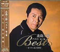 北島三郎 ベスト 3 CRC-1609