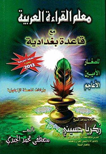 Muallim Al Qira