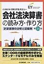 会社法決算書の読み方・作り方 第14版